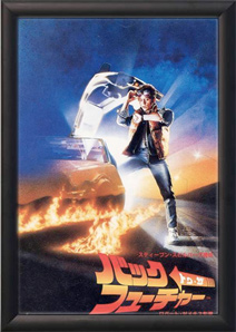 Back to the Future International Japanese poster