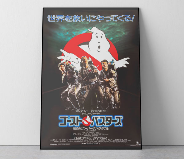 Image of Japanese Ghostbuster poster in frame